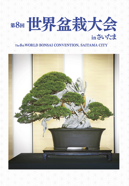 8th World Bonsai Convention Bildband